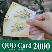 【2000円分QUOカード】2000円分QUOカードでお買い物♪
