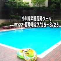 夏季隣接屋外プール