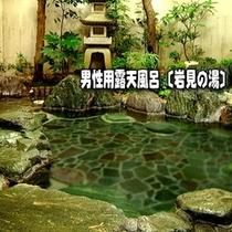 男性用【岩見の湯】