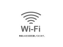 ◇Wi-fi完備◇
