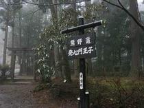 熊野古道(発心門王子)