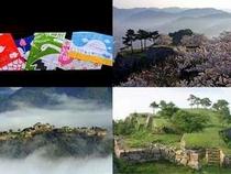 天空の城「竹田城跡」の観覧券&オリジナルてぬぐいプレゼント&岩盤浴無料