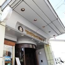 *城下町高田のビジネス、観光に。冠婚葬祭や飲み会帰り等にもお気軽にご利用下さい。