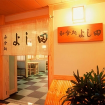 *「和食処よし田」/朝・昼・夜のお食事をお楽しみいただけます。