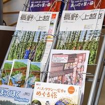 *館内/周辺観光のパンフレットもございます。