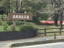 岩槻城祉公園