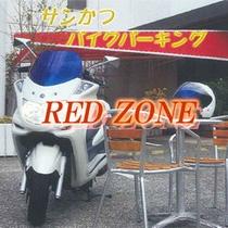 バイク〜RED ZONE〜