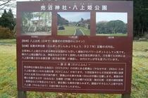 八上姫公園