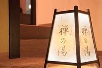 禅(しずか)の湯 行灯