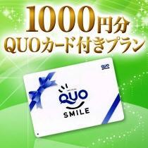 1000円クオカードつきプラン