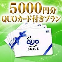 5000円クオカードつきプラン