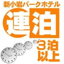 3泊以上がお得!1泊4900円〜の連泊プランが登場!