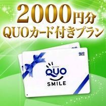 2000円クオカードつきプラン