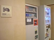 自販機コーナー2