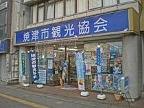 焼津市観光協会さん