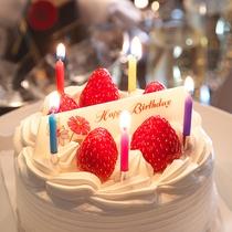 ■誕生日ケーキ