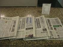 【今だけ限定!】ご宿泊の方全員へ朝日新聞朝刊無料サービス中♪