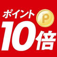 【ポイント10倍】ポイントゲッター必見♪若狭の恵みいっぱい旬会席プラン★