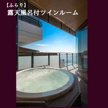 【ふらり】ツインルーム 客室露天風呂の一例