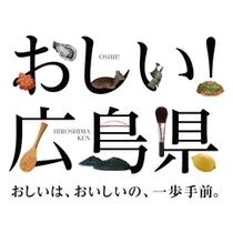 おしい!広島県に参加しているプランです!広島県に遊びに来て下さいね♪