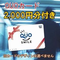 2,000円分のクオカード付プラン!出張の常連さんはこちらで!