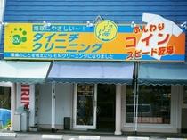 当館から徒歩圏内にあるコインランドリー&クリーニング店です♪