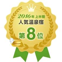 【2016年上半期 人気温泉宿ランキング】全国8位にランクイン!