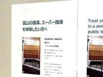 富山は日本一銭湯の多い県です