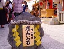 地主神社にある「恋占いの石」