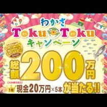 わかさTokutokuキャンペーン