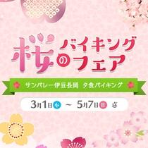 【桜バイキングフェアー開催♪】~5/7迄