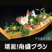 【舟盛】※別注料理でも承ります。