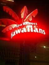 スパリゾートハワイアンズ きづなリゾート