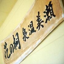 新館桐の花看板
