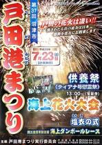 ■戸田港花火大会 2016年7月23日開催!①