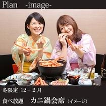 ●冬限定12-2月 食べ放題 カニ鍋会席A