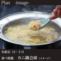●冬限定12-2月 食べ放題 カニ鍋会席D