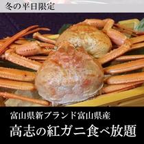 ●高志紅カニ食べ放題
