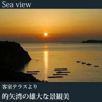 ◇的矢湾の雄大な景観美(客室テラスより)D
