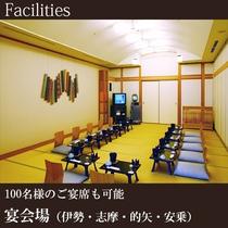 □宴会場(100名様までご利用可能)B