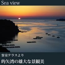◇的矢湾の雄大な景観美(客室テラスより)I