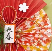 【新年】新年のお祝いはぜひ当館で!