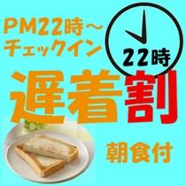 【遅着割】【チェックイン午後22時〜】到着時間限定で料金がお得♪ 朝食付・宿泊プラン