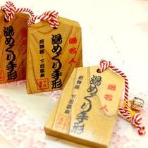 *湯めぐり手形/手形加盟旅館の中から三軒のお風呂に入浴する事ができます。◆1枚1,200円