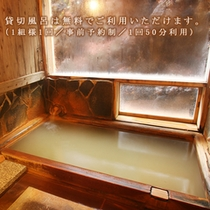 貸切風呂2.jpg
