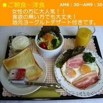 ご朝食―洋食