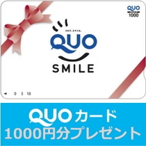 QUOカード1000★プラン
