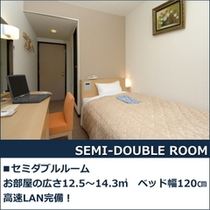 ■Semi-Double Room■セミダブルルーム