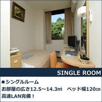 ■Single Room■シングルルーム