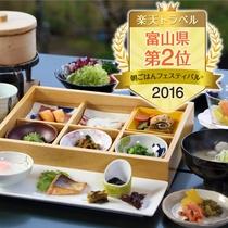 【朝食】 朝フェス富山県2位受賞!